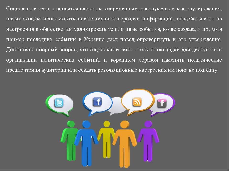 Социальные сети становятся сложным современным инструментом манипулирования, ...