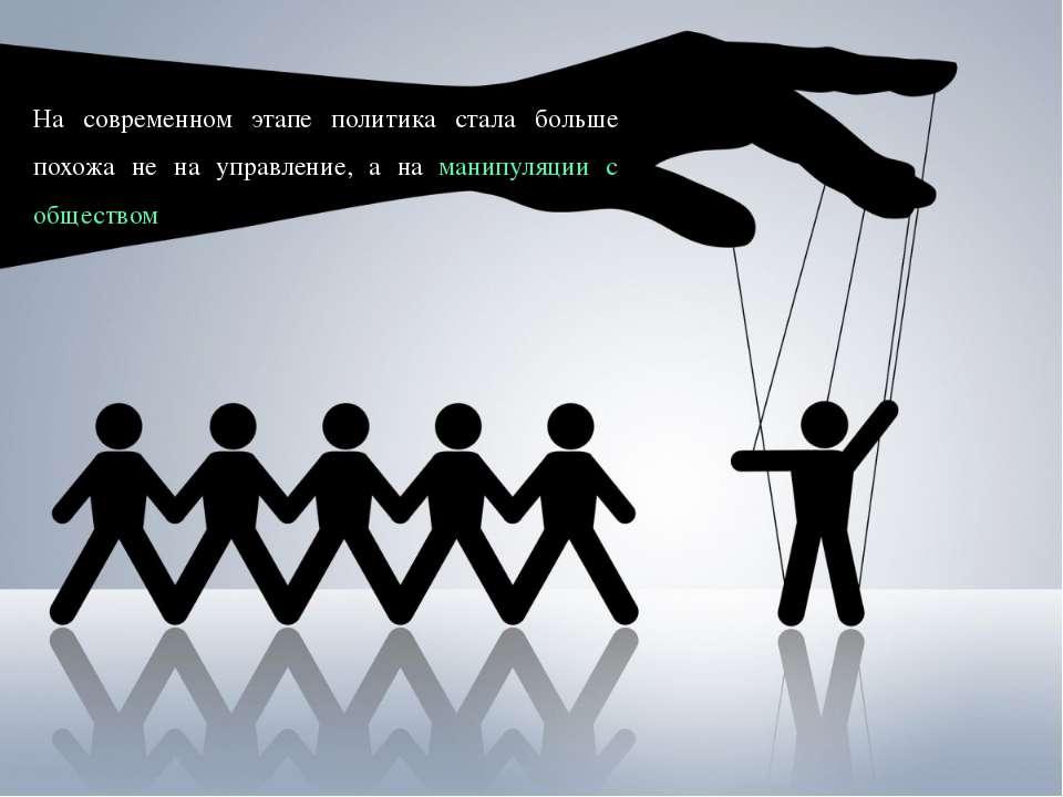На современном этапе политика стала больше похожа не на управление, а на мани...