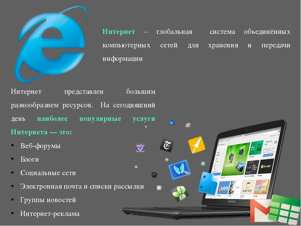 Интернет – глобальная система объединённых компьютерных сетей для хранения и ...