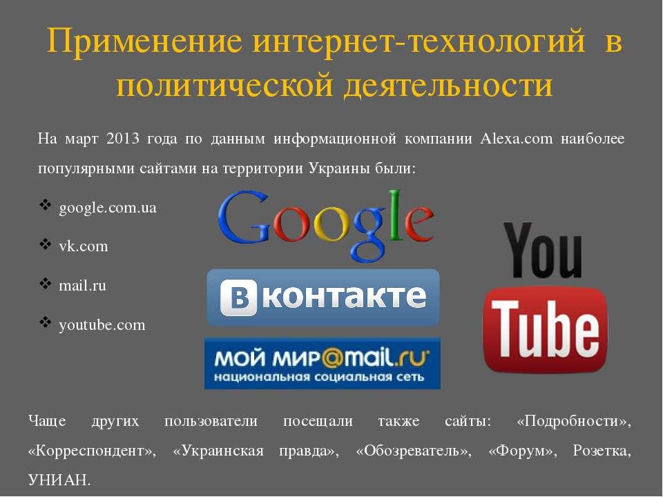 Применение интернет-технологий в политической деятельности На март 2013 года ...