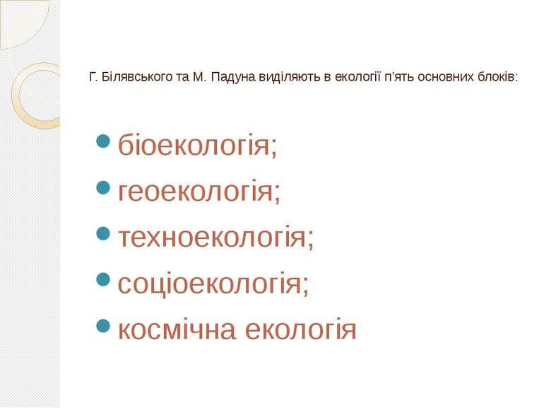 Г. Білявського та М. Падуна виділяють в екології п'ять основних блоків: біоек...