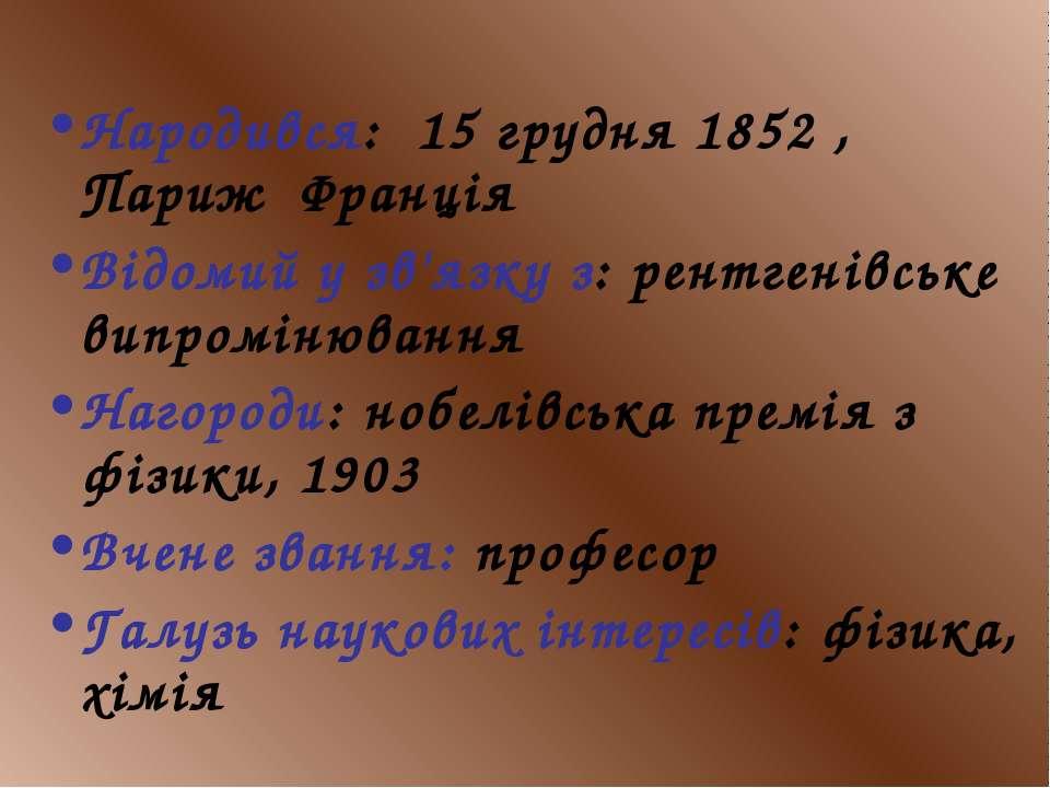 Народився: 15 грудня 1852 , Париж Франція Відомий у зв'язку з: рентгенівське ...