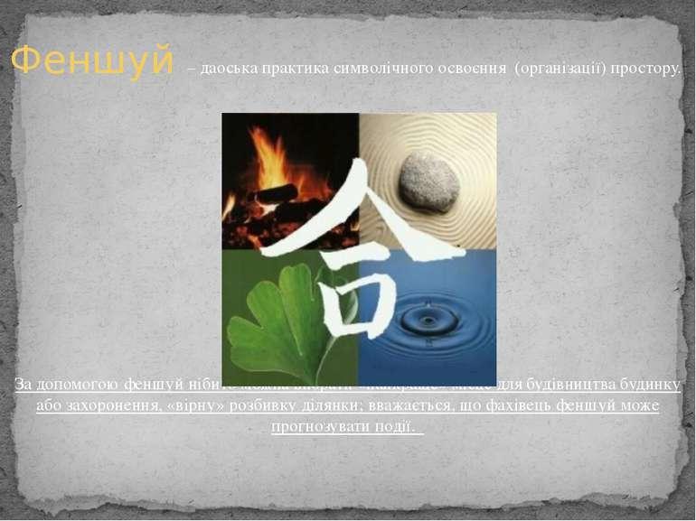 Феншуй – даоська практика символічного освоєння (організації) простору. За до...
