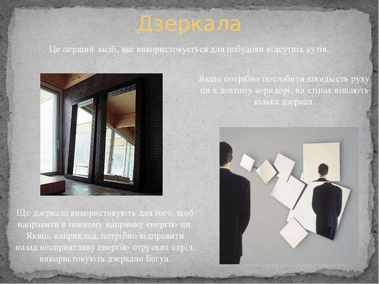 Дзеркала Це перший засіб, яке використовується для побудови відсутніх кутів. ...