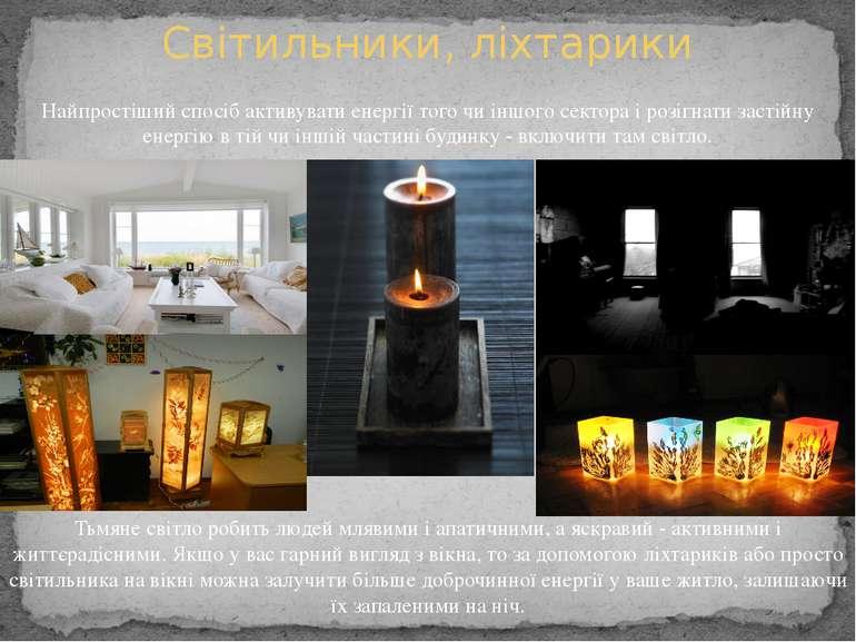 Світильники, ліхтарики Найпростіший спосіб активувати енергії того чи іншого ...