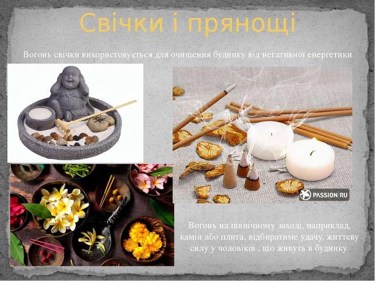 Свічки і прянощі Вогонь свічки використовується для очищення будинку від нега...