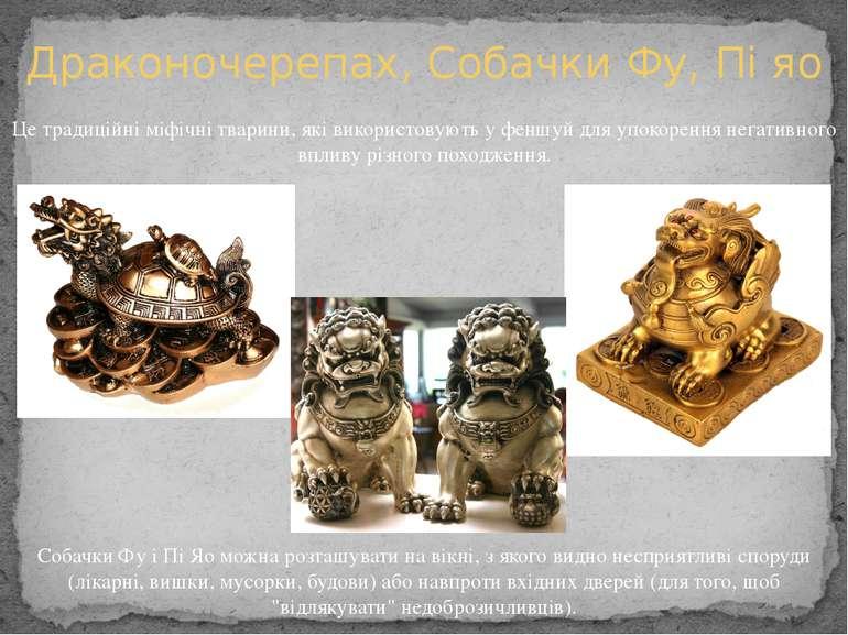 Драконочерепах, Собачки Фу, Пі яо Це традиційні міфічні тварини, які використ...