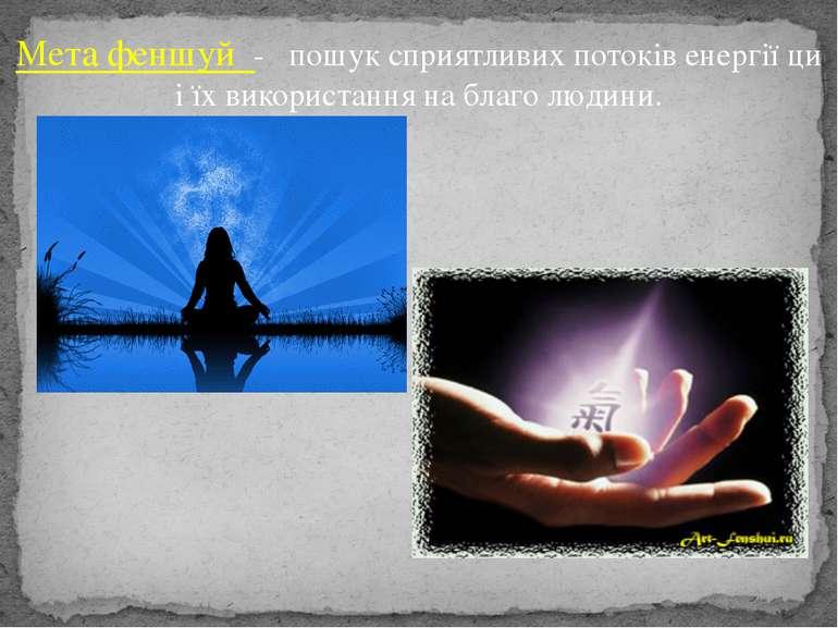 Мета феншуй - пошук сприятливих потоків енергії ци і їх використання на благо...