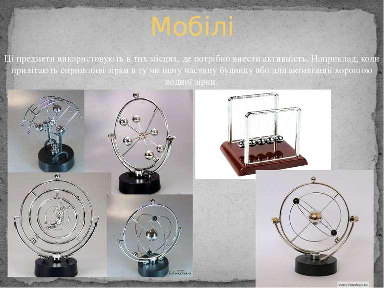 Мобілі Ці предмети використовують в тих місцях, де потрібно внести активність...