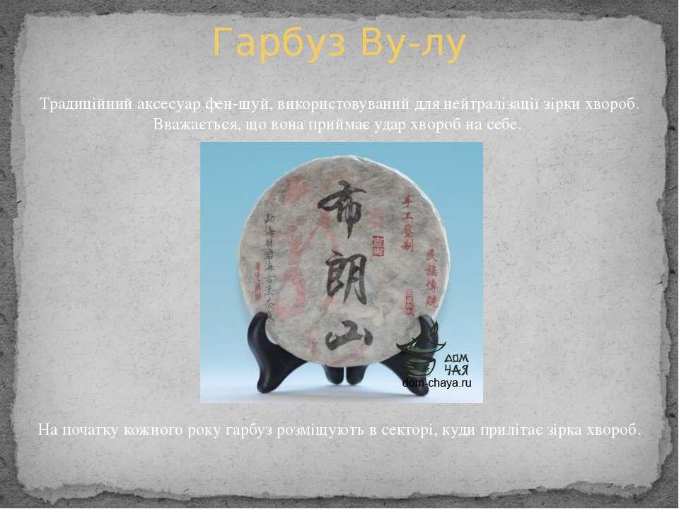 Гарбуз Ву-лу Традиційний аксесуар фен-шуй, використовуваний для нейтралізації...