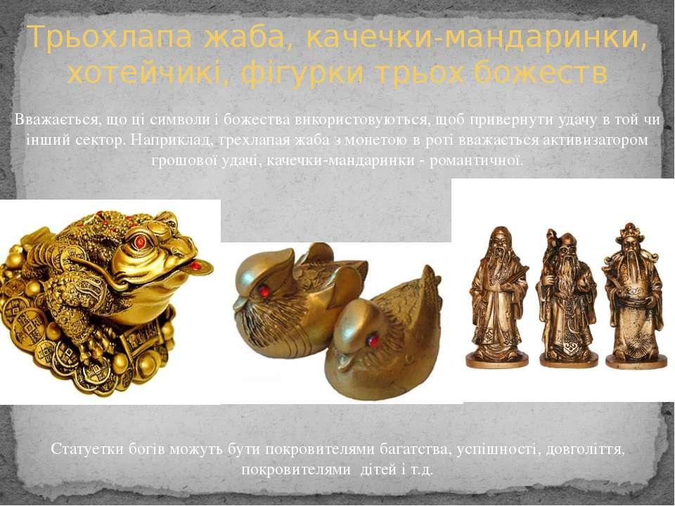 Трьохлапа жаба, качечки-мандаринки, хотейчикі, фігурки трьох божеств Вважаєть...