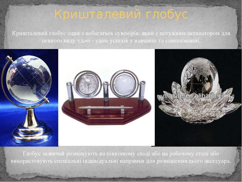 Кришталевий глобус Кришталевий глобус один з небагатьох сувенірів, який є пот...