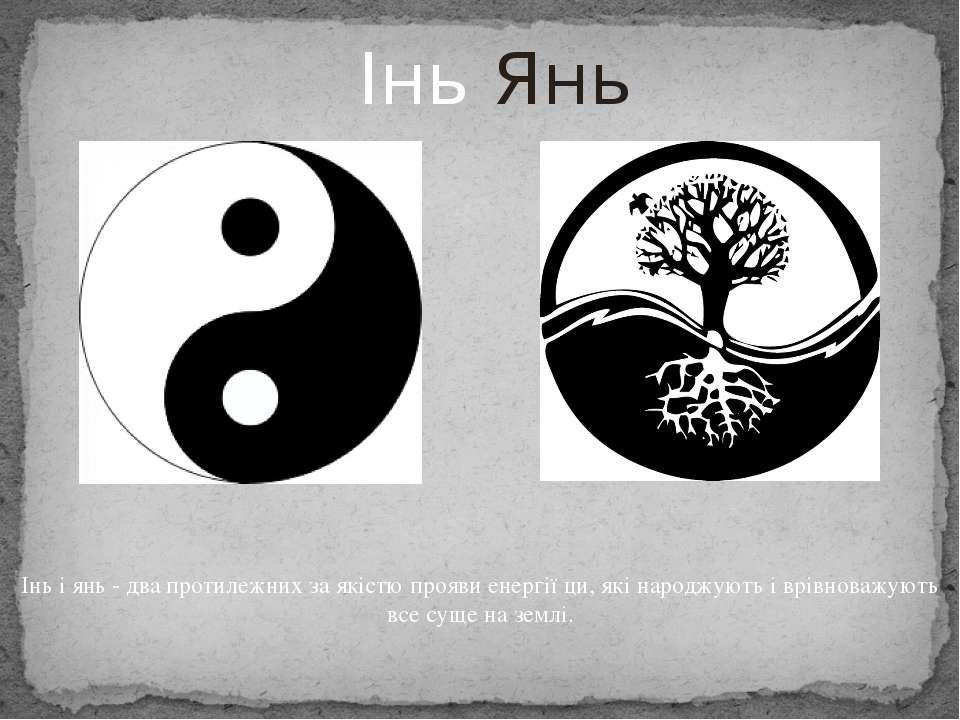 Інь і янь - два протилежних за якістю прояви енергії ци, які народжують і врі...
