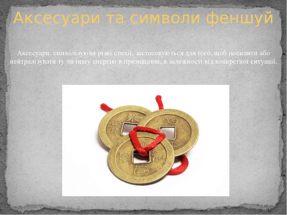 Аксесуари та символи феншуй Аксесуари, символізуючи різні стихії, застосовуют...