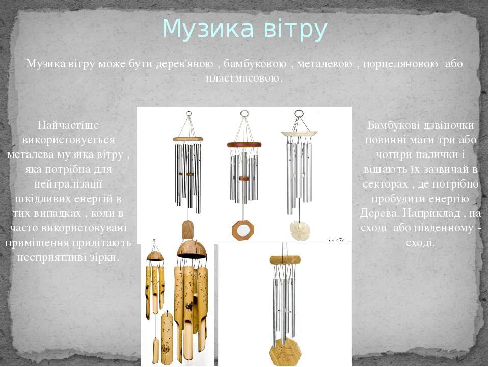 Музика вітру Музика вітру може бути дерев'яною , бамбуковою , металевою , пор...