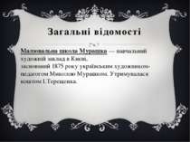 Загальні відомості Малювальна школа Мурашка— навчальний художній заклад вКи...
