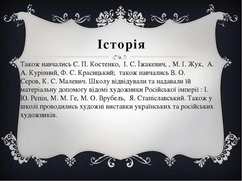 Історія Також навчались С. П. Костенко,І. С. Їжакевич,,М. І. Жук, А. А. ...