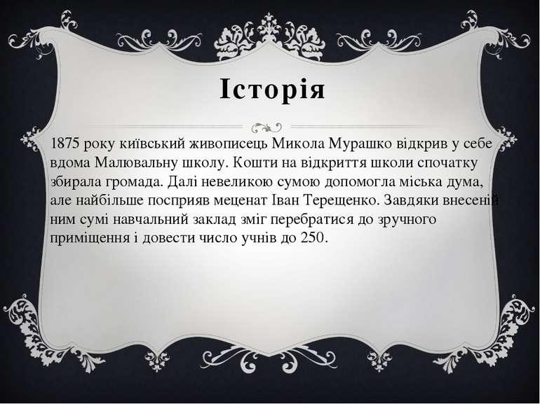 Історія 1875 року київський живописець Микола Мурашко відкрив у себе вдома Ма...