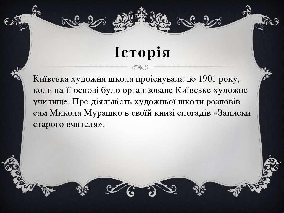 Історія Київська художня школа проіснувала до1901року, коли на її основі бу...