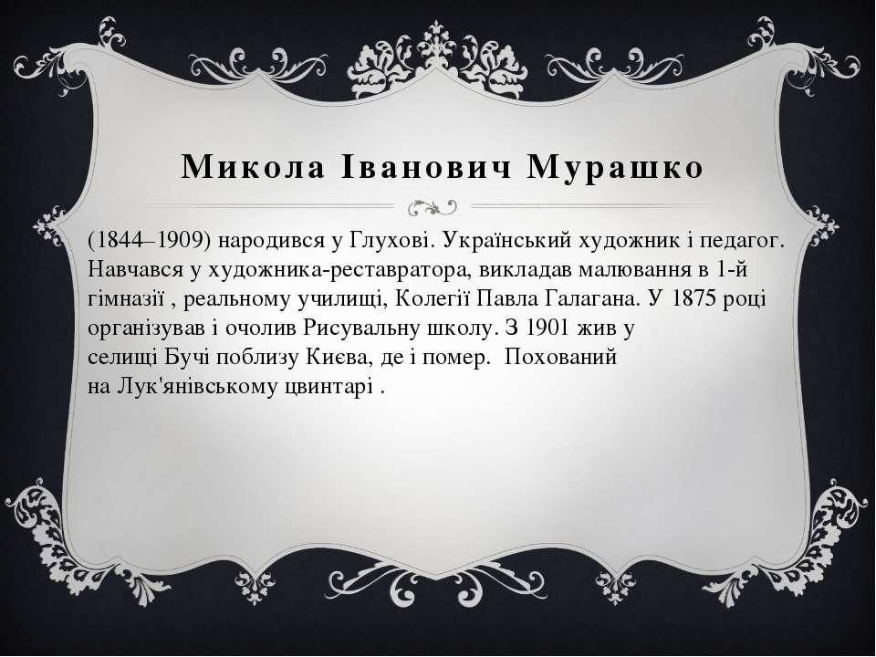 Микола Іванович Мурашко (1844–1909) народився у Глухові. Український художник...