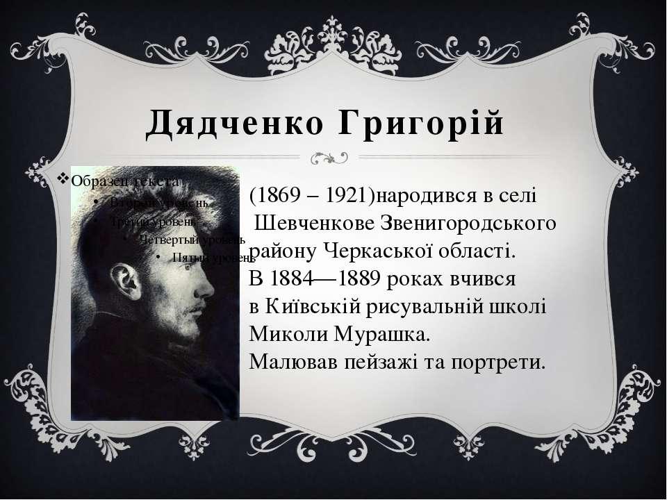Дядченко Григорій (1869 – 1921)народився в селі Шевченкове Звенигородського ...