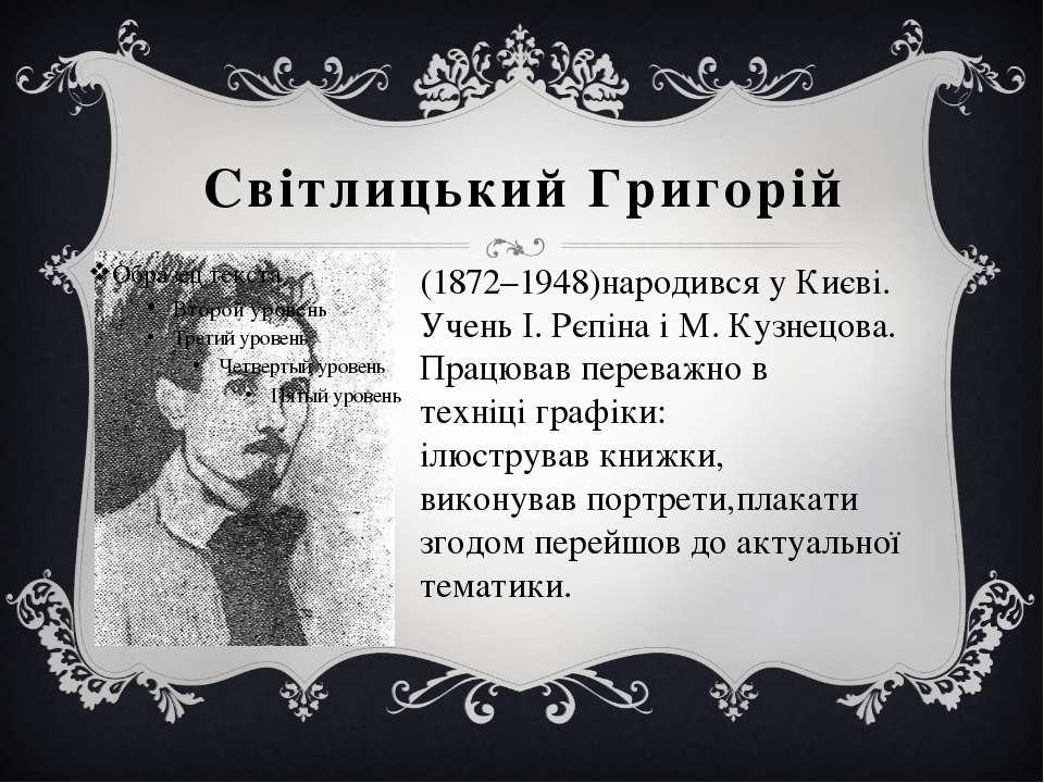 Світлицький Григорій (1872–1948)народився у Києві. УченьІ. Рєпінаі М. Кузне...