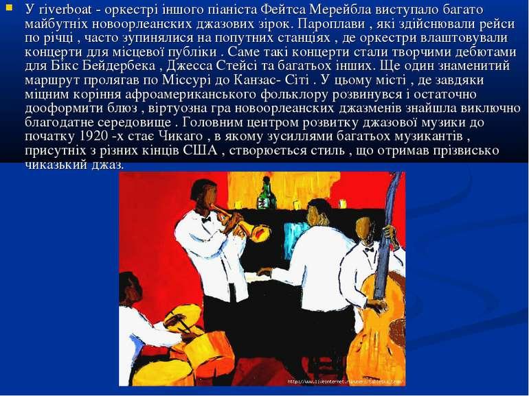 У riverboat - оркестрі іншого піаніста Фейтса Мерейбла виступало багато майбу...