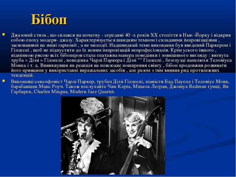 Бібоп Джазовий стиль , що склався на початку - середині 40 -х років XX століт...