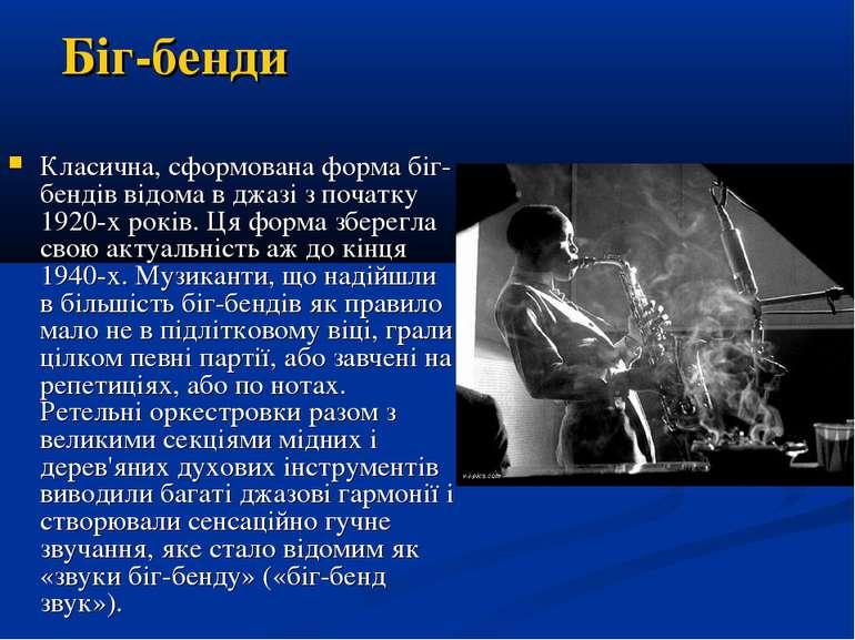 Біг-бенди Класична, сформована форма біг-бендів відома в джазі з початку 1920...