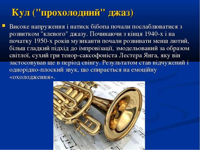 """Кул (""""прохолодний"""" джаз) Високе напруження і натиск бібопа почали п..."""