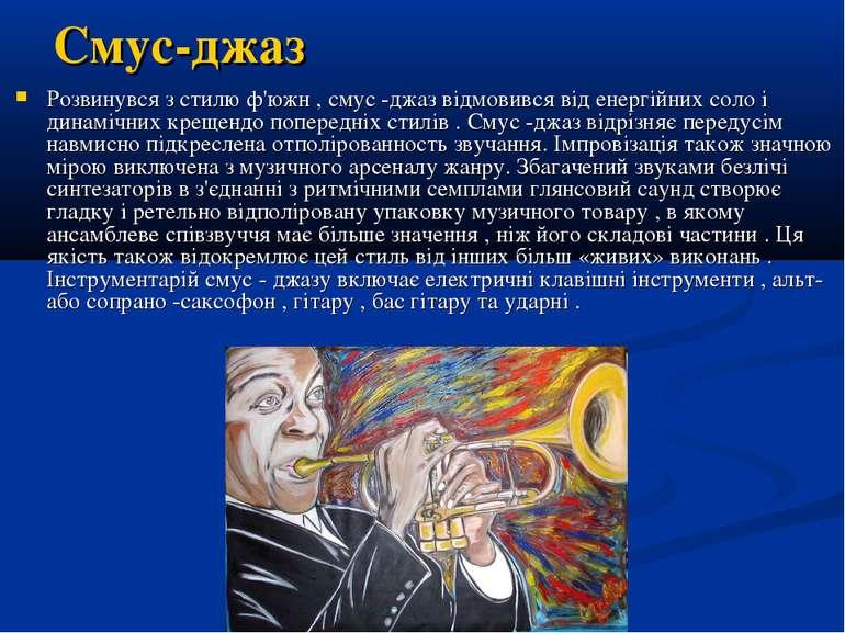 Смуc-джаз Розвинувся з стилю ф'южн , смус -джаз відмовився від енергійних сол...