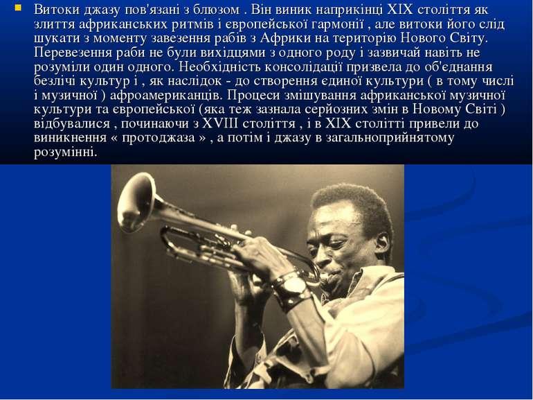Витоки джазу пов'язані з блюзом . Він виник наприкінці XIX століття як злиття...