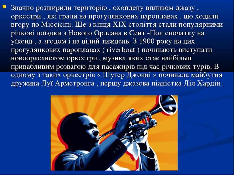 Значно розширили територію , охоплену впливом джазу , оркестри , які грали на...