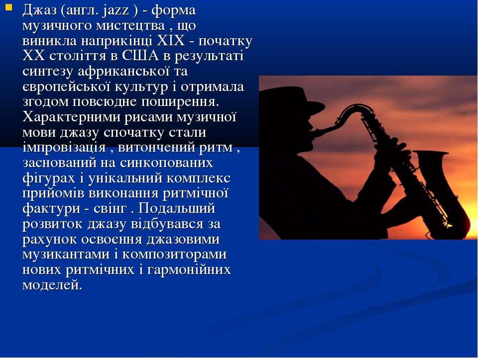 Джаз (англ. jazz ) - форма музичного мистецтва , що виникла наприкінці XIX - ...