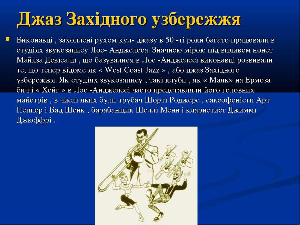 Джаз Західного узбережжя Виконавці , захоплені рухом кул- джазу в 50 -ті роки...
