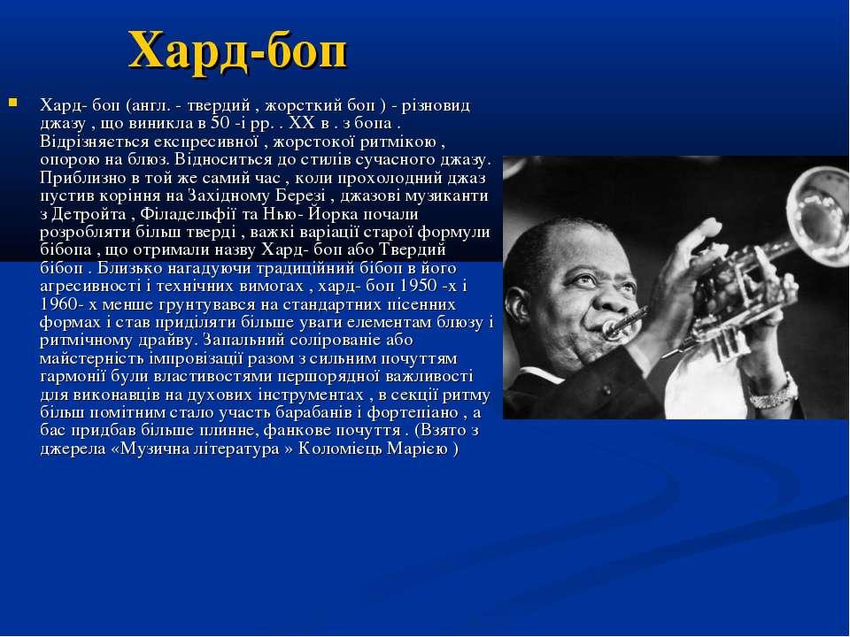 Хард-боп Хард- боп (англ. - твердий , жорсткий боп ) - різновид джазу , що ви...