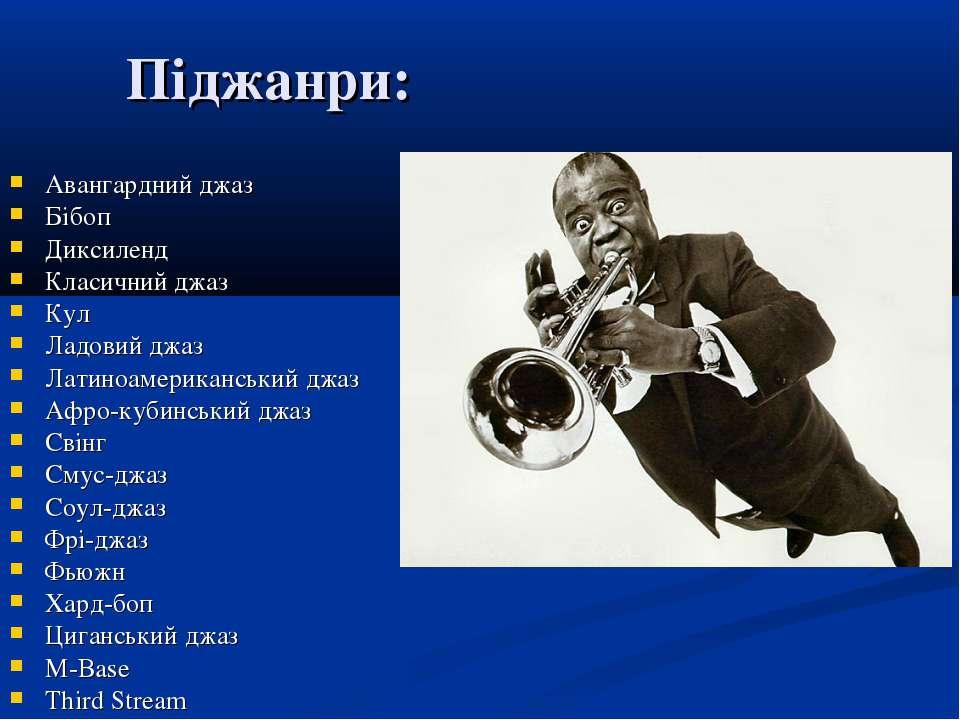 Піджанри: Авангардний джаз Бібоп Диксиленд Класичний джаз Кул Ладовий джаз Ла...