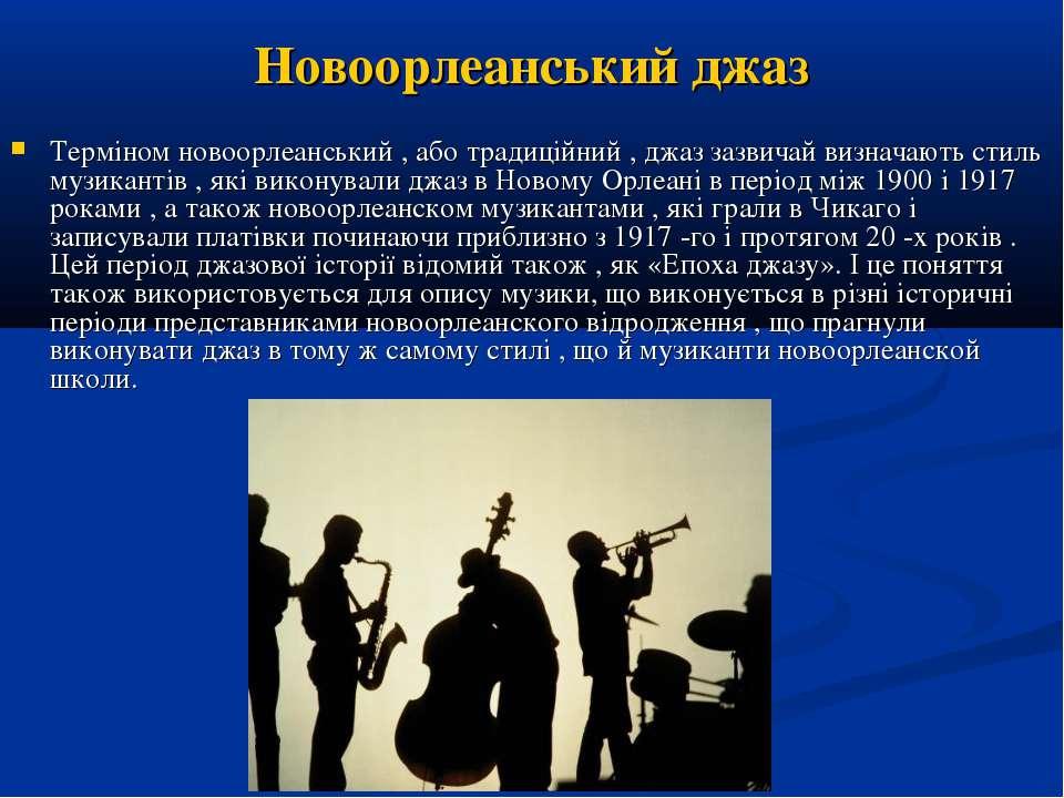 Новоорлеанський джаз Терміном новоорлеанський , або традиційний , джаз зазвич...