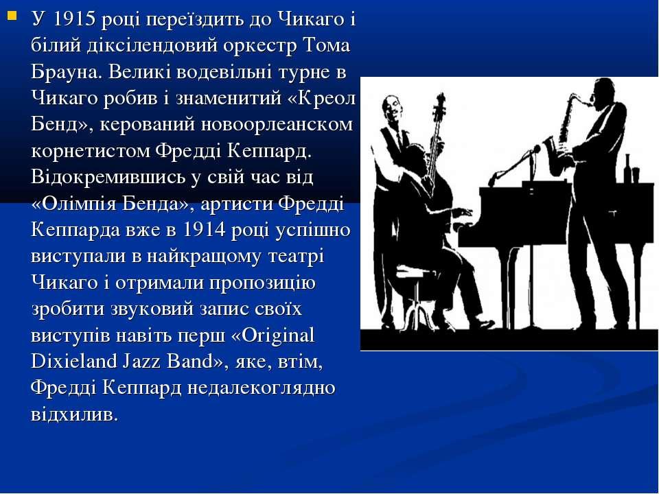 У 1915 році переїздить до Чикаго і білий діксілендовий оркестр Тома Брауна. В...