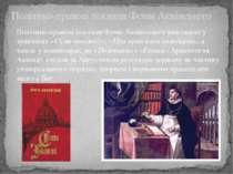 Політико-правові погляди Фоми Аквінського викладені у трактатах«Сума теологі...