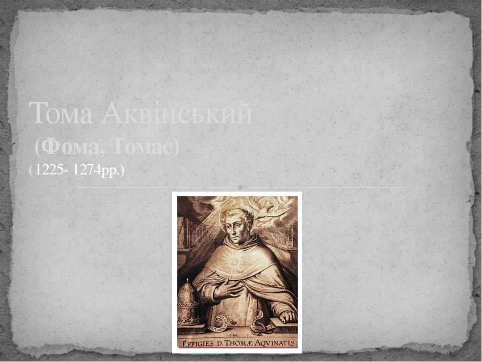 Тома Аквінський (Фома, Томас) (1225-1274рр.)