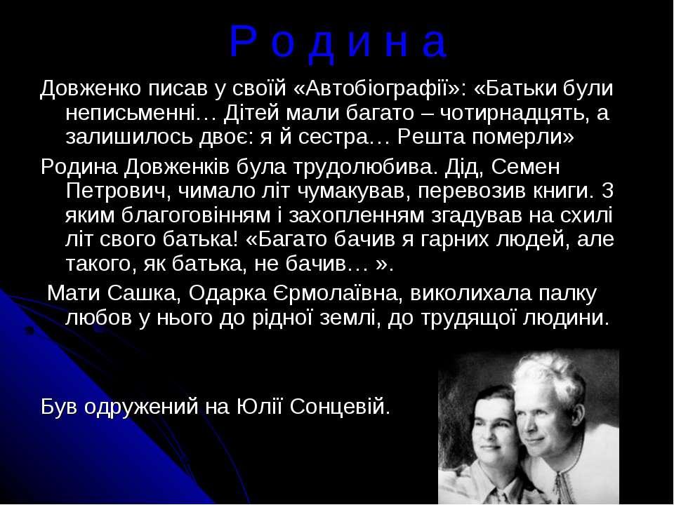 Р о д и н а Довженко писав у своїй «Автобіографії»: «Батьки були неписьменні…...