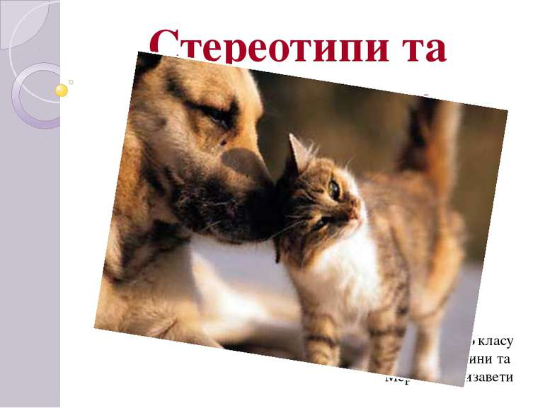 Стереотипи та упередження Учениць 11-Б класу Лавренчук Ірини та Мертинц Єлиза...