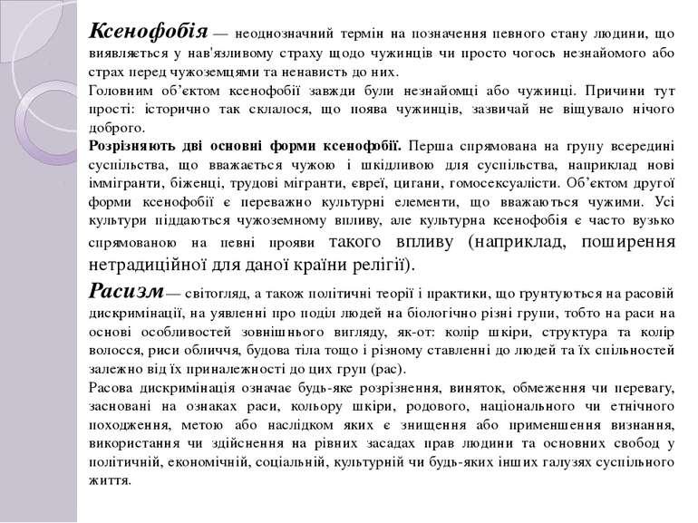Ксенофобія — неоднозначний термін на позначення певного стану людини, що вияв...