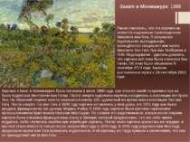 Закат в Монмажуре, 1888 Ранее считалось, что эта картина не является подлинны...