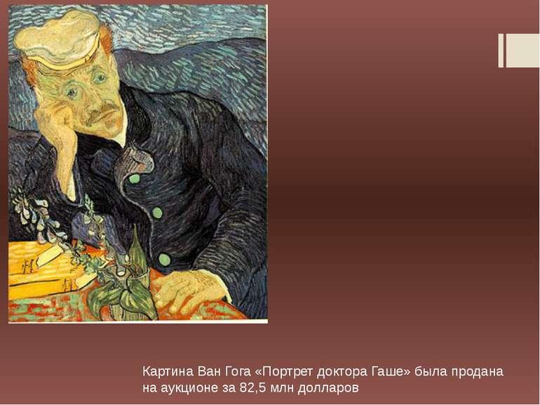 Картина Ван Гога «Портрет доктора Гаше» была продана на аукционе за 82,5млн ...