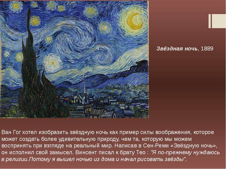 Звёздная ночь, 1889 Ван Гог хотел изобразить звёздную ночь как пример силы во...