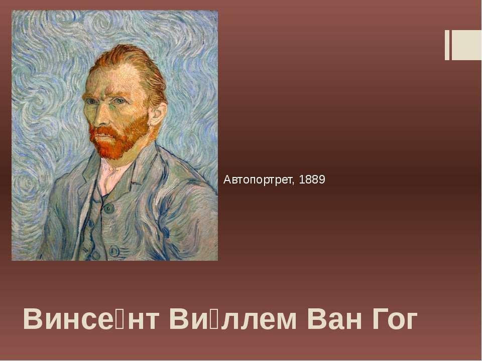 Винсе нт Ви ллем Ван Гог Автопортрет, 1889