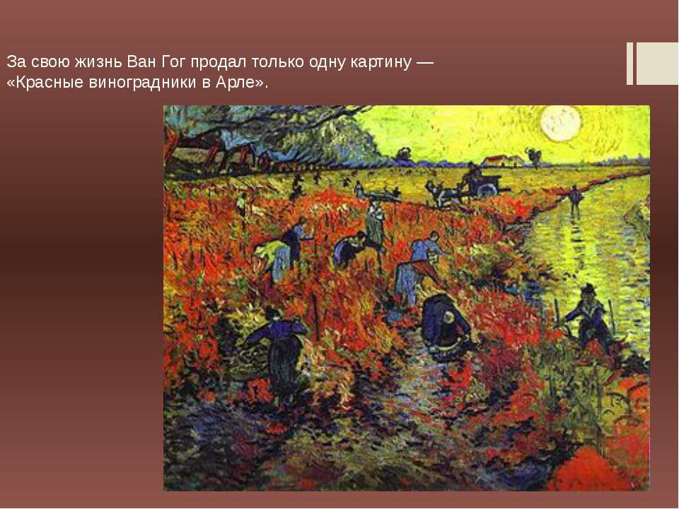 За свою жизнь Ван Гог продал только одну картину— «Красные виноградники в Ар...