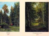 «Вечір» 1882 «Сторожка в лісі», 1870